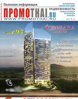PROMOTHAI.ru - Magazine - Russian hardcopy version in Pattaya (new projects and developments in Pattaya, Rayong, Koh Chang; property for sale; rentals)